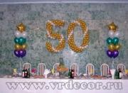 Украшение воздушными шарами юбилея