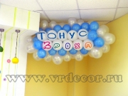 decoration_of_the_party_7