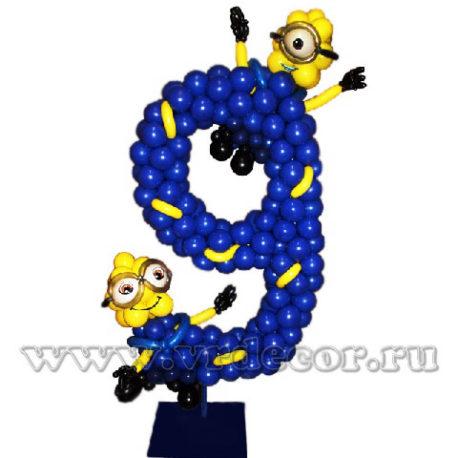 Цифра 9 из воздушных шаров с миньонами