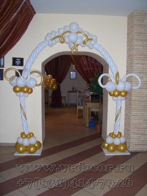 Арка для украшения входа в зал