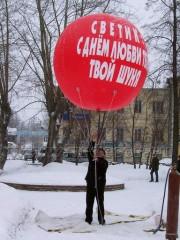 Запуск большого шара с поздравительной надписью