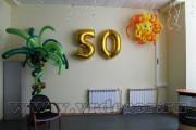 Оформление воздушными шарами юбилея 50 лет