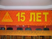 decoration_of_the_party_12_panels