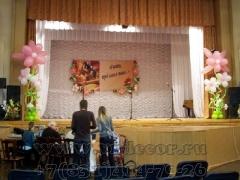 Оформление воздушными шарами сцены к Дню учителя