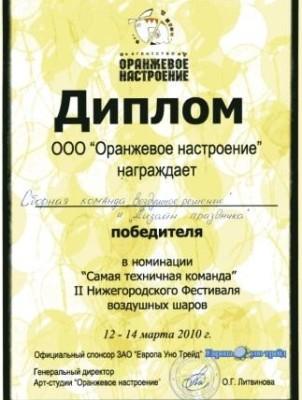 diplom_nn2010_2