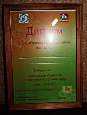 diplom_nn_2011
