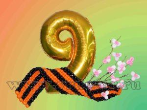 Украшение Дня Победы воздушными шарами