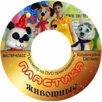 Обучающий диск «Пластика. Животные»