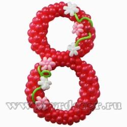 Цифра «8» из шаров