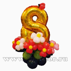 Цифра 8 с цветами